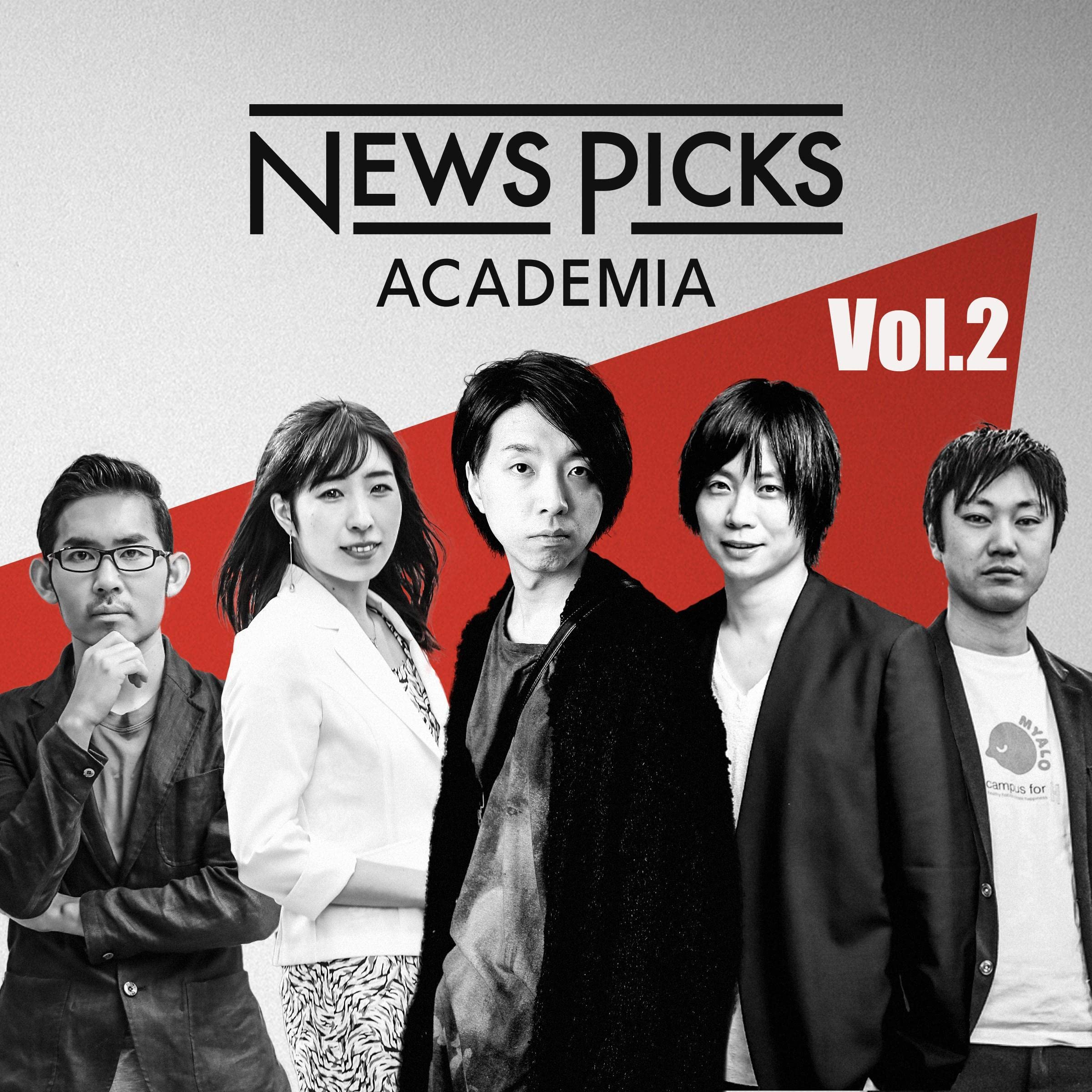 NewsPicksアカデミア (Vol.2)