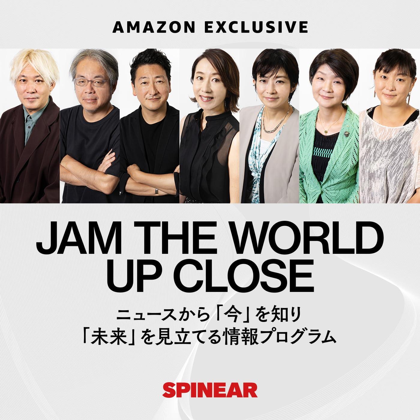 JAM THE WORLD - UP CLOSE