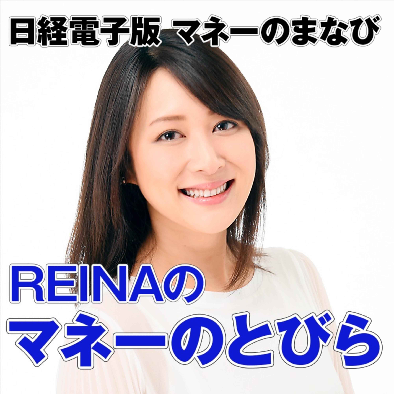 REINAの「マネーのとびら」(日経電子版マネーのまなび)