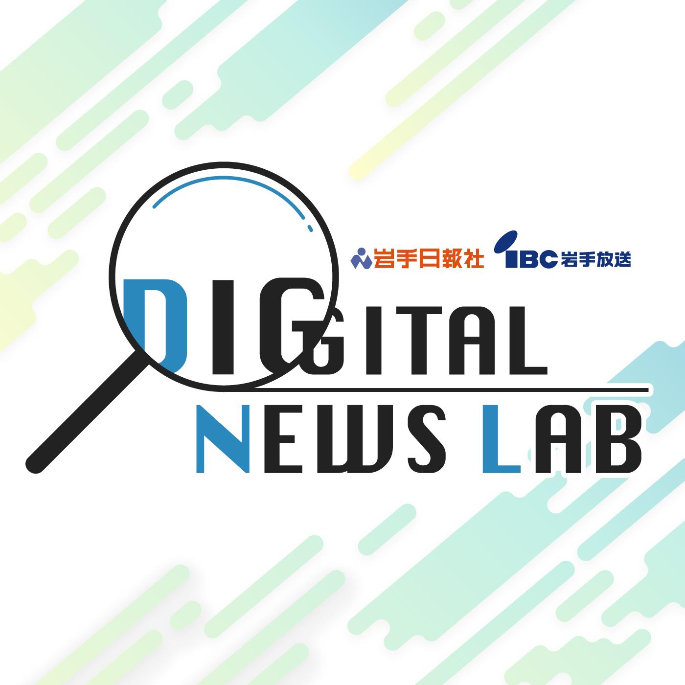 デジタルニュース・ラボ|岩手日報 IBC岩手放送