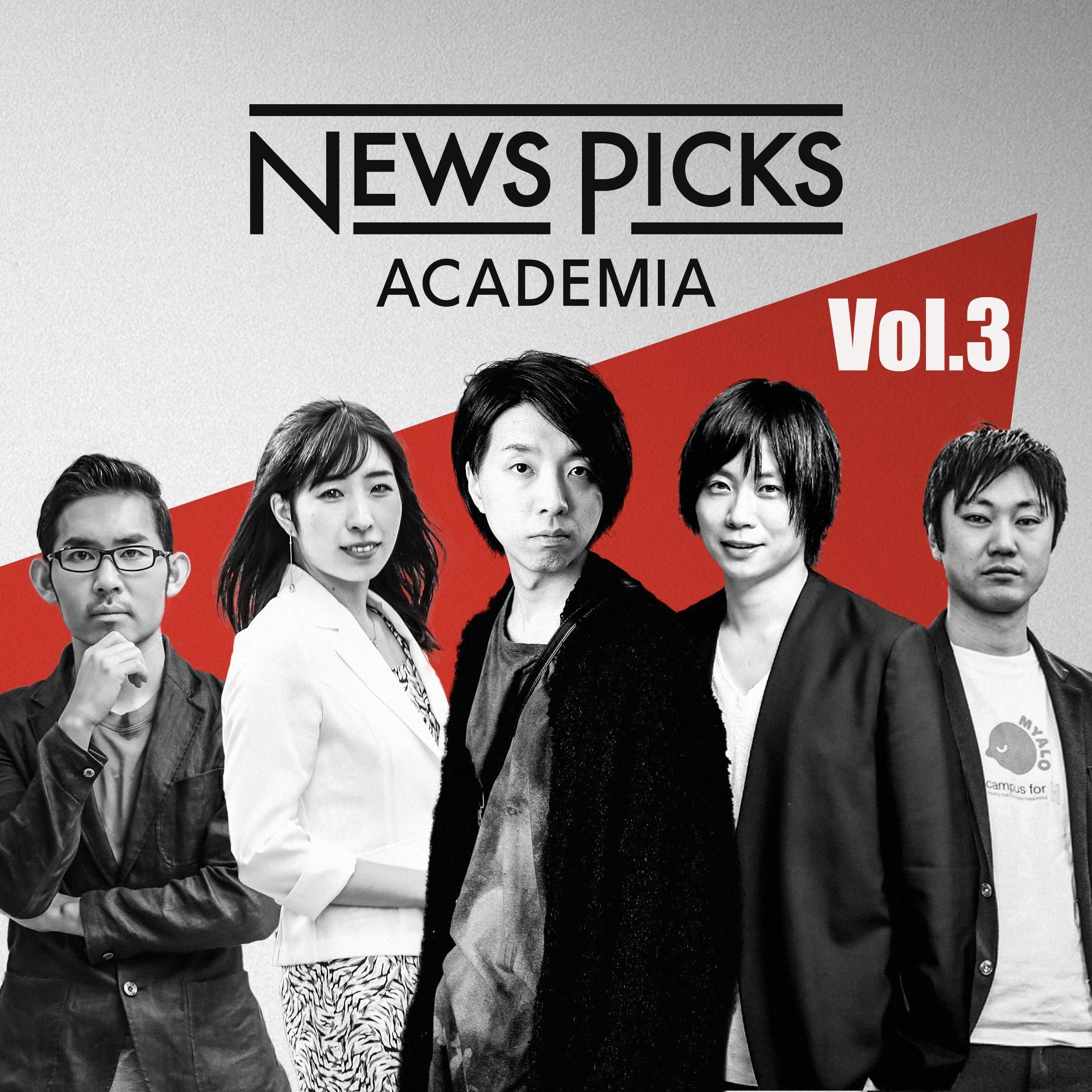 NewsPicksアカデミア (Vol.3)