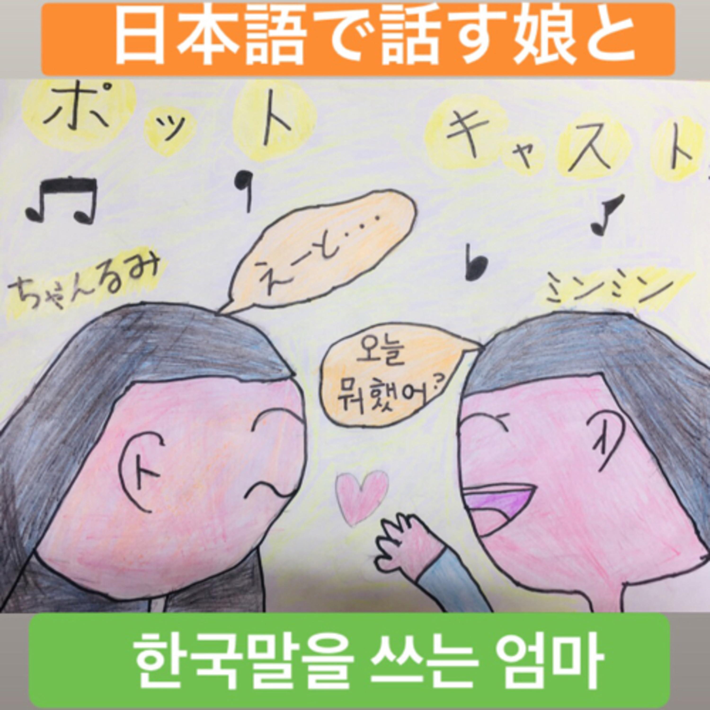 アンニョントーク[韓国語と日本語]안녕토크
