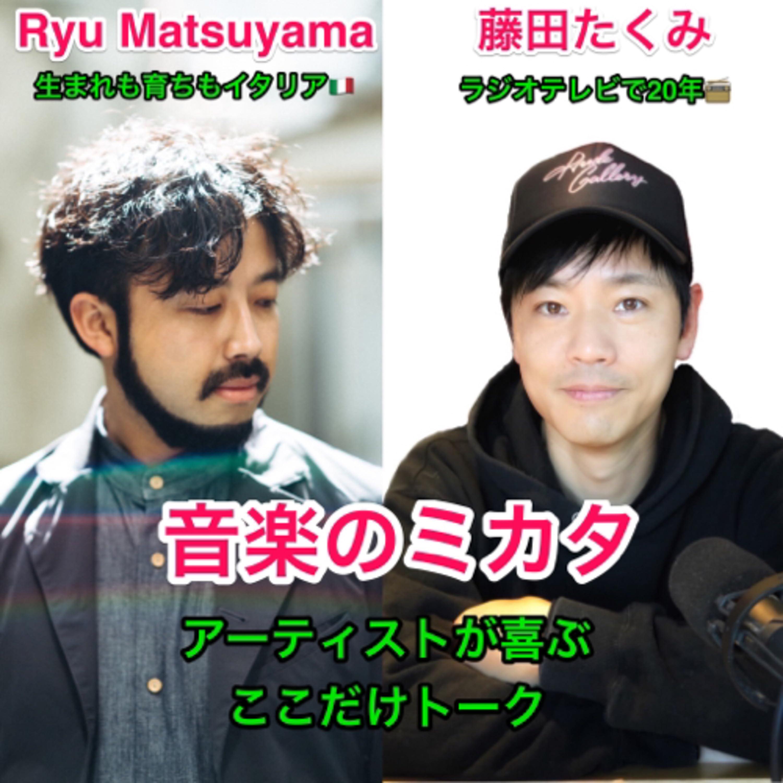 音楽のミカタ(music talks)