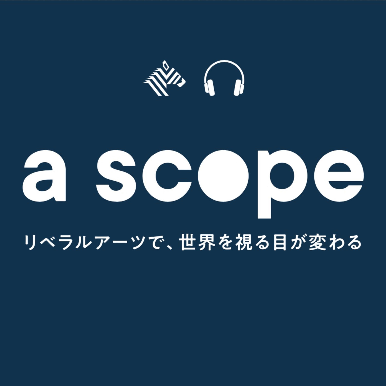 a scope ~リベラルアーツで世界を視る目が変わる~