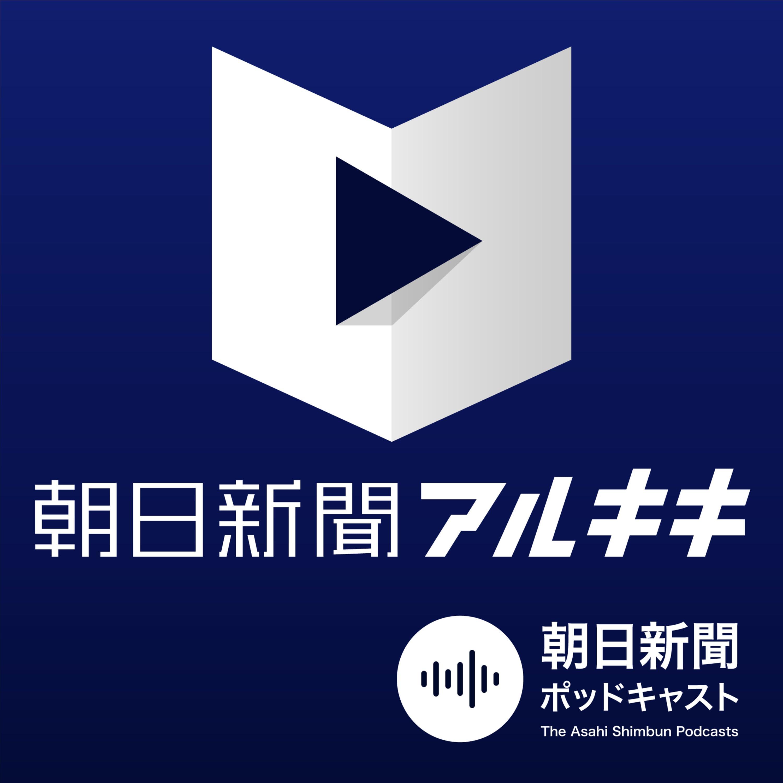 朝日新聞アルキキ 最新ニュース