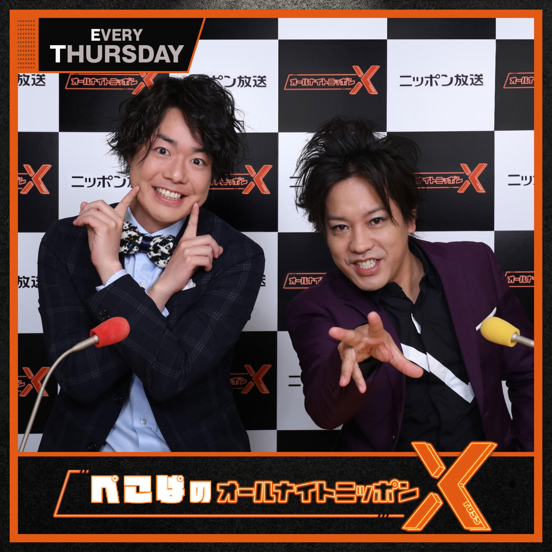 ぺこぱのオールナイトニッポンX