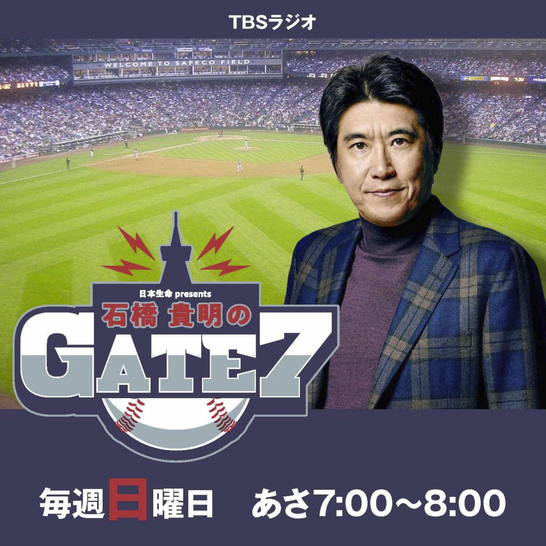 日本生命 presents 石橋貴明のGATE7