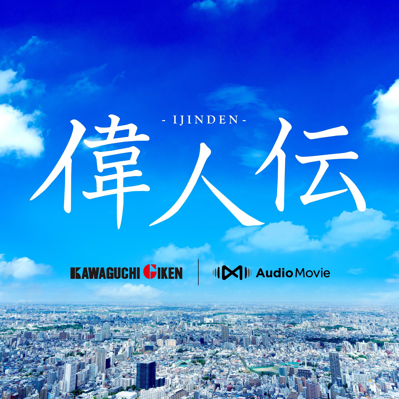 偉人伝 by 川口技研 [AudioMovie®]