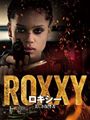 ロキシー 美しき復讐者(字幕版)