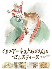 くまのアーネストおじさんとセレスティーヌ(字幕版)