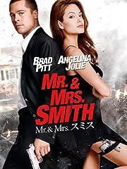 Mr.& Mrs.スミス (字幕版)
