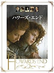 ハワーズ・エンド(字幕版)