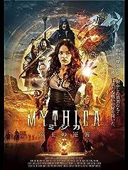 MYTHICA ミシカ:帝王の逆襲(字幕版)