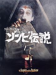 ゾンビ伝説 (字幕版)
