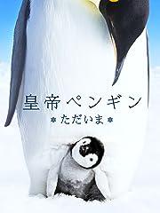 皇帝ペンギン ただいま(字幕版)