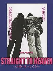 Straight To Heaven 天国へまっしぐら