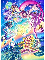 映画スター☆トゥインクルプリキュア