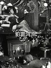 犯罪河岸(字幕版)