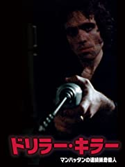 ドリラー・キラー マンハッタンの連続猟奇殺人(字幕版)
