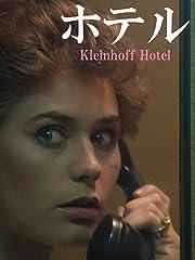 ホテル (字幕版)