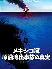 メキシコ湾原油流出事故の真実(字幕版)