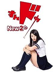 すんドめNEW 2