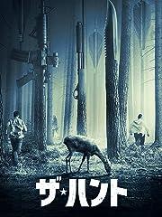 ザ・ハント (字幕版)