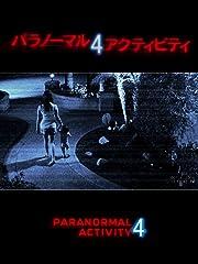 パラノーマル・アクティビティ4 (字幕版)