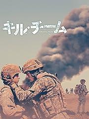 キル・チーム(字幕版)