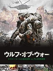 ウルフ・オブ・ウォー ネイビー・シールズ傭兵部隊 vs PLA特殊部隊(字幕版)