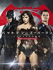 バットマン vs スーパーマン ジャスティスの誕生 アルティメット・エディション(字幕版)