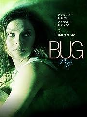 BUG/バグ (字幕版)