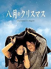 八月のクリスマス(字幕版)