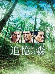 追憶の森(字幕版)