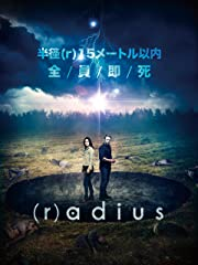 (r)adius ラディウス(字幕版)