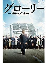グローリー/明日への行進(字幕版)