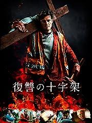 復讐の十字架(字幕版)