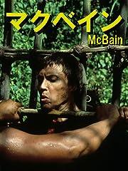 マクベイン (字幕版)