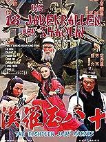 Die 18 Jadekrallen der Shaolin