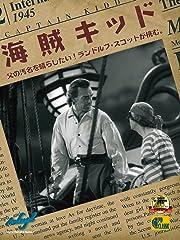 海賊キッド(字幕版)