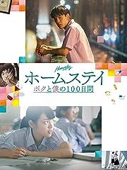 ホームステイ ボクと僕の100日間 (字幕版)