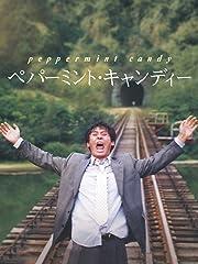 ペパーミント・キャンディー デジタルリマスター版(字幕版)