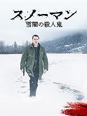 スノーマン 雪闇の殺人鬼(字幕版)