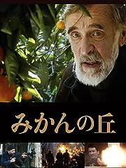 みかんの丘(字幕版)