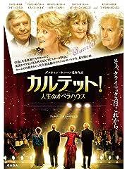 カルテット!人生のオペラハウス (字幕版)