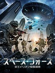 スペース・フォース 対エイリアン特殊部隊(字幕版)