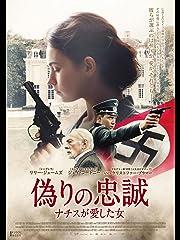 偽りの忠誠 ナチスが愛した女(字幕版)