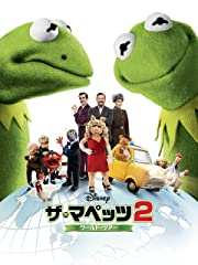 ザ・マペッツ2/ワールド・ツアー (字幕版)