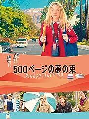 500ページの夢の束(字幕版)