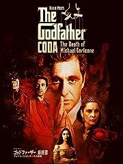 ゴッドファーザー<最終章>:マイケル・コルレオーネの最期 - マリオ・プーゾ原作